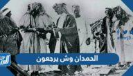 الحمدان وش يرجعون ، أصل عائلة الحمدان من أي قبيلة