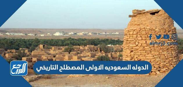 الدوله السعوديه الاولى المصطلح التاريخي