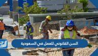السن القانوني للعمل في السعودية 2021