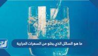 ما هو السائل الذي يخلو من السعرات الحرارية
