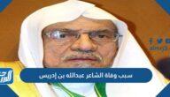 سبب وفاة الشاعر عبدالله بن إدريس