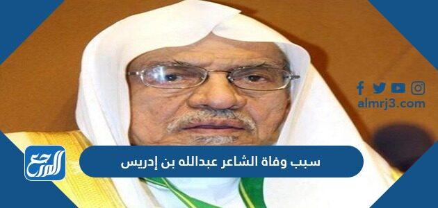 الشاعر عبدالله بن إدريس