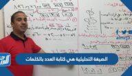 الصيغة التحليلية هي كتابة العدد بالكلمات