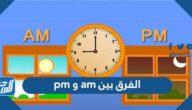 الفرق بين am و pm