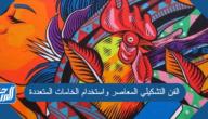 الفن التشكيلي المعاصر واستخدام الخامات المتعددة