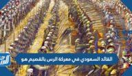 القائد السعودي في معركة الرس بالقصيم هو