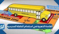 القاعدة الذهبية في استخدام الحافلة المدرسية
