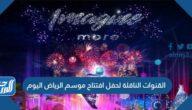 القنوات الناقلة لحفل افتتاح موسم الرياض اليوم