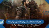 القنوات الناقلة لمسلسل قيامة عثمان ومواعيدها