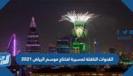 القنوات الناقلة لمسيرة افتتاح موسم الرياض 2021