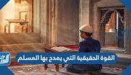 القوة الحقيقية التي يمدح بها المسلم