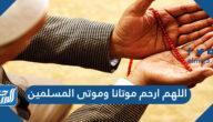 اللهم ارحم موتانا وموتى المسلمين ، أجمل دعاء لأموات المسلمين