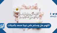 اللهم صل وسلم على نبينا محمد بالحركات مزخرفة