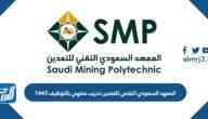 المعهد السعودي التقني للتعدين تدريب منتهي بالتوظيف 1443