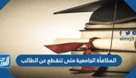 المكافأة الجامعية متى تنقطع عن الطالب