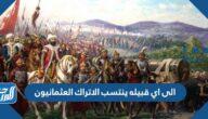الى اي قبيله ينتسب الاتراك العثمانيون