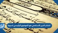 انتشار الدين الاسلامي هو الموضوع الرئيسي لسورة