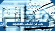 بحث عن الكيمياء العضوية كامل