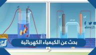 بحث عن الكيمياء الكهربائية كامل