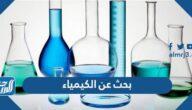 بحث عن الكيمياء كامل