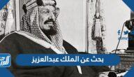 بحث عن الملك عبدالعزيز كامل