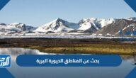 بحث عن المناطق الحيوية البرية كامل بالصور