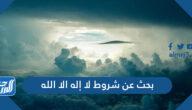 بحث عن شروط لا إله الا الله