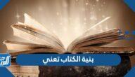 بنية الكتاب تعني