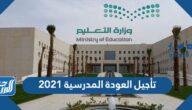 تفاصيل تأجيل العودة المدرسية 2021