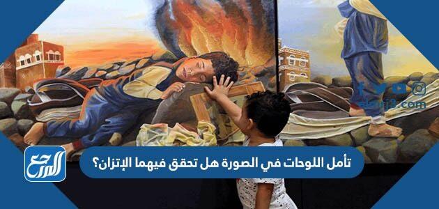 تأمل اللوحات في الصورة هل تحقق فيهما الإتزان