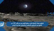 تتراوح درجات الحرارة على سطح القمر بين س إلى ١٢٧ س الفرق بين الدرجتين العظمى والصغرى هو بيت العلم