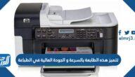 تتميز هذه الطابعة بالسرعة و الجودة العالية في الطباعة