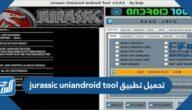تحميل تطبيق jurassic uniandroid tool لفك رمز القفل للاندرويد