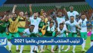 ترتيب المنتخب السعودي عالميا 2021