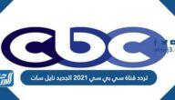 تردد قناة سي بي سي 2021 الجديد نايل سات