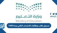 تسجيل طلاب وطالبات الانتساب الكلي بجدة 1443
