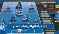 تشكيلة الهلال امام النصر في نصف نهائي دوري أبطال آسيا
