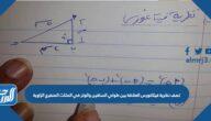 تصف نظرية فيثاغورس العلاقة بين طولي الساقين والوتر في المثلث المنفرج الزاوية