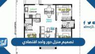 تصميم منزل دور واحد اقتصادي