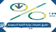 تحميل تطبيق تخفيضات وزارة التجارة السعودية 1443 – 2021