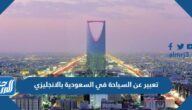 تعبير عن السياحة في السعودية بالانجليزي قصير مع الترجمة