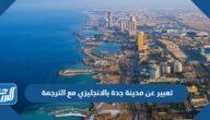 تعبير عن مدينة جدة بالانجليزي مع الترجمة