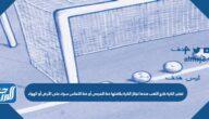 تعتبر الكرة خارج اللعب عندما تجتاز الكرة بكاملها خط المرمى أو خط التماس سواء على الأرض أو الهواء