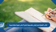 تكتب العبارة عمر ليلى مقسوما على٣ على صورة عبارة جبرية