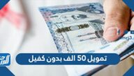 تمويل 50 الف بدون كفيل 2021