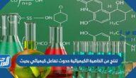تنتج عن الخاصية الكيميائية حدوث تفاعل كيميائي بحيث …………………