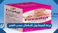 جرعة الفيفادول للاطفال حسب العمر ودواعي استعماله وآثاره الجانبية