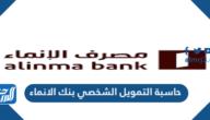 حاسبة التمويل الشخصي بنك الانماء