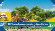 حجز تذاكر سفاري رياض في موسم الرياض 2021 Riyadh Season