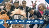 رابط حجز تذاكر معرض الأنمي السعودي Saudi Anime Expo